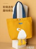 米立風物可愛手提帆布包手拎包帶飯包上班族簡約便當包飯盒袋子 極有家