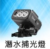 潛水捕光燈 H1 補光攝影燈 防水潛水LED燈 潛水燈