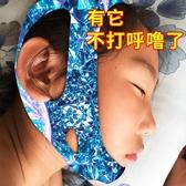 口呼吸矯正器止鼾封嘴貼防張嘴睡覺嘴巴打呼嚕神器鼻呼吸閉嘴貼帶mks歐歐