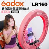 【可調色溫環形燈】LR160P 圓形LED 補光燈 攝影燈 神牛 Godox LR160B 附變壓器 開年公司貨 屮U5