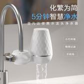 淨水器家用廚房水龍頭過濾器自來水凈化器廚房凈化濾水器 愛麗絲精品igo