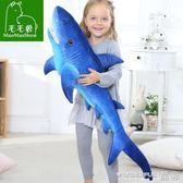 抱枕 鯊魚玩具毛絨公仔仿真海洋館大白鯊魚玩偶布娃娃創意睡覺兒童抱枕 晶彩生活