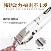 理髮器 康夫電推剪專業發廊正品強勁剃頭發理發器成人家用兒童靜音電推子  夢藝家
