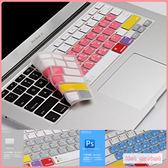 Mac快捷鍵 ps快捷鍵 Macbook air pro retian 13 15吋 鍵盤膜 保護膜 防塵膜 撞色 鍵盤墊