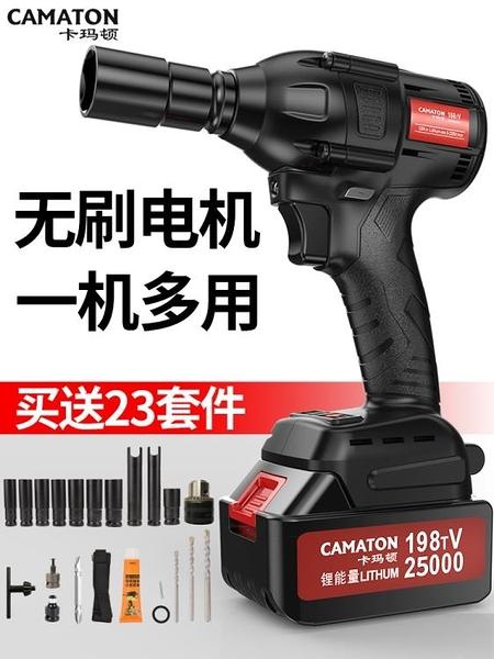 德國卡瑪頓無刷電動扳手大扭力板鋰電汽修架子工充電強力套筒風炮 宜品居家