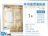 Pkink-多功能A4標籤貼紙1格 100張/包/噴墨/雷射/影印/地址貼/空白貼/產品貼/條碼貼/姓名貼