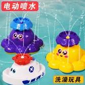洗澡玩具噴水八爪魚小輪船玩具男孩女孩玩水戲水玩具嬰兒兒童寶寶洗澡玩具 新年禮物