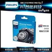 Philips飛利浦電鬍刀刀頭 SH50 免運費