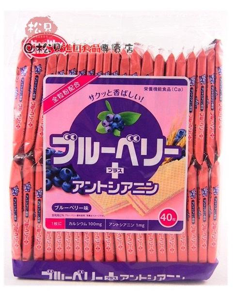 《松貝》哈瑪達藍莓威化餅40枚284g【4902621003445】bc37