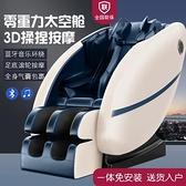 新款智慧太空艙零重力8D音樂按摩椅多功能全自動全身小型家用 MKS快速出貨