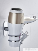 不銹鋼吹風機架免打孔浴室衛生間置物架電吹風掛架壁掛廁所風筒架  雙12購物節