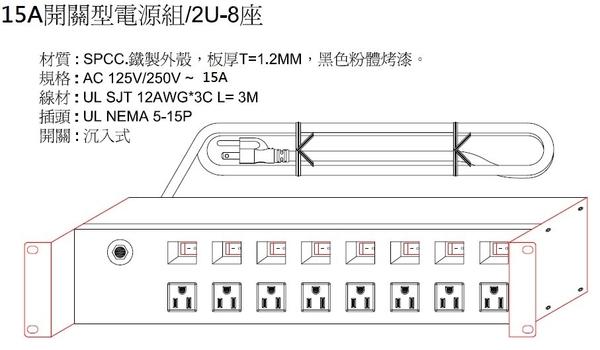 8孔20安培 帶8開關 機架型排插 (SPU-2012-08S8)