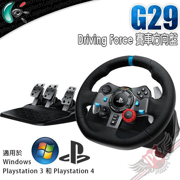 [ PC PARTY ] 羅技 Logitech G29 賽車方向盤 對應PC.PS3.PS4