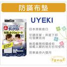 【UYEKI】日本製 植木 防蹣布墊...