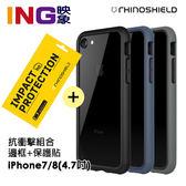 犀牛盾組合套餐 iPhone 7 / 8 (4.7吋) 防衝擊邊框手機殼+抗衝擊螢幕保護貼 i7 / i8