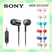 SONY MDR-EX155AP 耳道式耳機 線控麥克風 全面支援 Android、iPhone、Blackberry智慧型手機