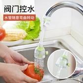 廚房水龍頭延伸器花灑可調節凈水器