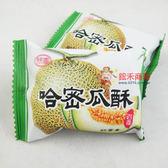 朋富-哈蜜瓜酥-3000g【0216團購會社】G292-5