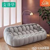 休閒沙發後現代簡約輕奢懶人豆袋小戶型客廳單雙三人美式沙發布藝 NMS生活樂事館