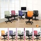 《百嘉美》酷夏電腦椅 辦公椅 人體工學 ...