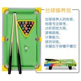 皇冠迷你桌球臺 成人家用小型臺球桌面玩具