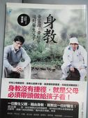 【書寶二手書T9/親子_NCZ】身教-黃富源黃瑽寧這對醫生父子_黃瑽寧