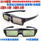 DLP主動快門式3D眼鏡適用極米H2S堅果J7奧圖碼明基小米激光投影儀