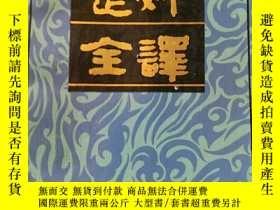 二手書博民逛書店罕見楚辭全譯(一版一印)Y20569 出版1984