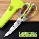不鏽鋼多功能廚房料理剪刀 廚房剪 雞骨剪刀 開瓶器 核桃夾 隨機出貨【AC090】《約翰家庭百貨