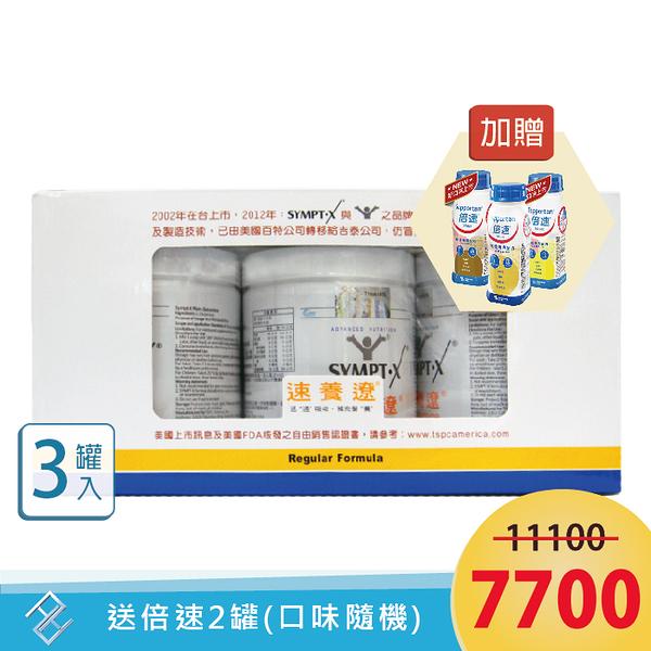 送倍速2罐(口味隨機)▼速養遼280g 3罐組 可分3期0利率 速養療 美國進口 麩醯胺酸 L-Glutamine