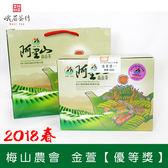 2018春 梅山鄉農會 金萱組優等獎 峨眉茶行