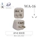 『堃喬』WA-16 萬用電源轉換插座 2...