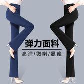 喇叭褲子彈力小喇叭修身顯瘦 微喇女士大碼 高腰微喇女式長褲
