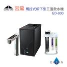 宮黛 GD-800 廚下型加熱器 觸控式三溫飲水機 搭贈 愛惠浦 Everpure QL3-BH2 淨水組 愛惠浦 EVERPOLL