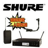 【敦煌樂器】SHURE BLX14R/B98 銅管樂器無線樂器麥克風系統組