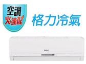 【GREE格力】冷氣 3-5坪晶鑽變頻一級冷專分離式冷氣GSDR-23CO/GSDR-23CI