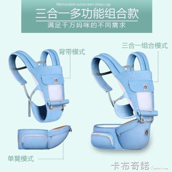 腰凳背帶四季多功能用品通用前抱式坐凳單凳輕便抱娃神器 卡布奇諾
