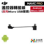 DJI原廠【和信嘉】MAVIC 系列 遙控器轉接線 (反向MicroUSB接頭) 台灣公司貨 現貨