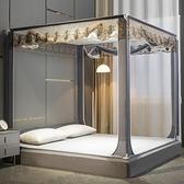 蚊帳 新款坐床三開門蒙古包蚊帳1.2m家用雙人1.5/1.8米防摔拉錬方紋帳