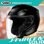 [中壢安信]日本 SHOEI J-FORCE IV 素色 黑 半罩 安全帽 3/4 四分之三 眼鏡溝