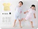 【Cahill嚴選】小乙福一層棉衛生短袖...