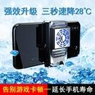 手機散熱器降溫小風扇半導體制冷器吃雞游戲冰凍背夾主播通用支架 快速出貨