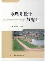 二手書博民逛書店《water-fall dam design and construction(Chinese Edition)》 R2Y ISBN:9787807341659