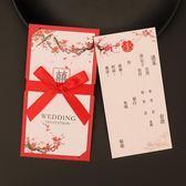 婚禮請帖50裝 中式流蘇喜帖婚慶用品請柬