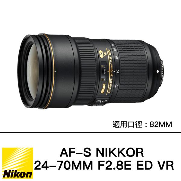 Nikon AF-S 24-70mm f/2.8 E ED VR 大三元 總代理國祥公司貨 指定鏡頭2/28前登錄送$11000禮券 德寶光學