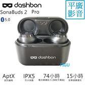 平廣 送繞袋 Dashbon SonaBuds 2 Pro 真無線 藍牙 耳機 藍芽耳機 台灣公司貨保1年 總74小快充