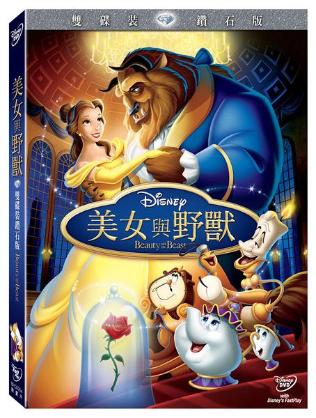 【停看聽音響唱片】【DVD】美女與野獸 雙碟裝鑽石版