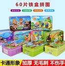 兒童60片鐵盒拼圖