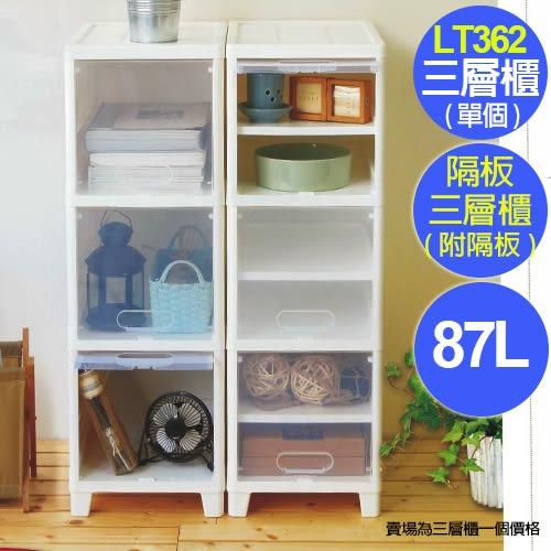 【生活大買家】免運 LT362 衣凡納三層櫃(透明) 台灣製造 儲物櫃 玩具櫃 收納櫃 塑膠櫃 掀蓋式