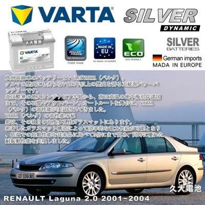 ✚久大電池❚ 德國進口 VARTA 銀合金 D15 63Ah 雷諾 RENAULT Laguna  2001~2004